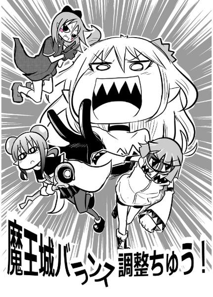 魔王城バランス調整ちゅう! ver2.0.0