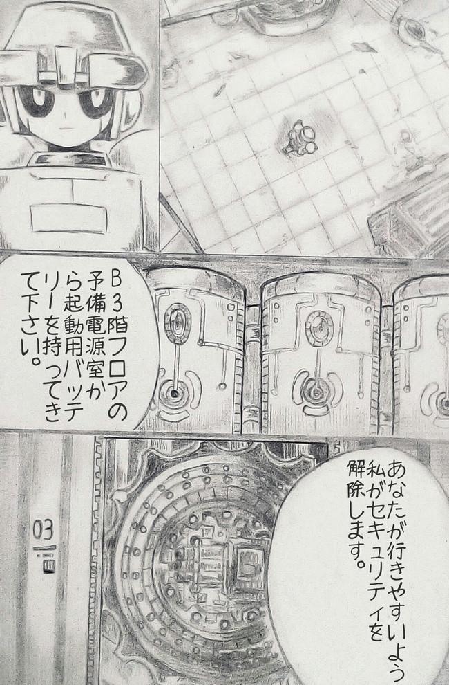 出来損ない(1話から) 15 / ゲスト(元ネジ) - ニコニコ漫画