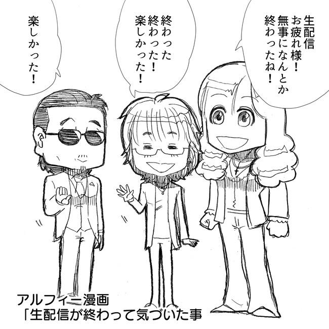漫画 アルフィー
