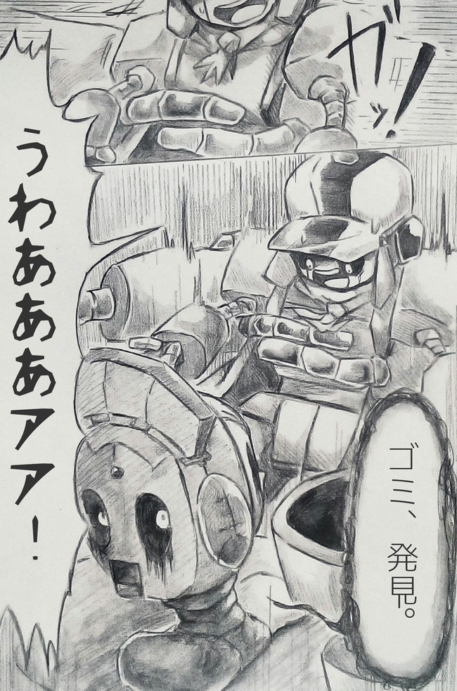 出来損ない(1話から) 20 / ゲスト(元ネジ) - ニコニコ漫画