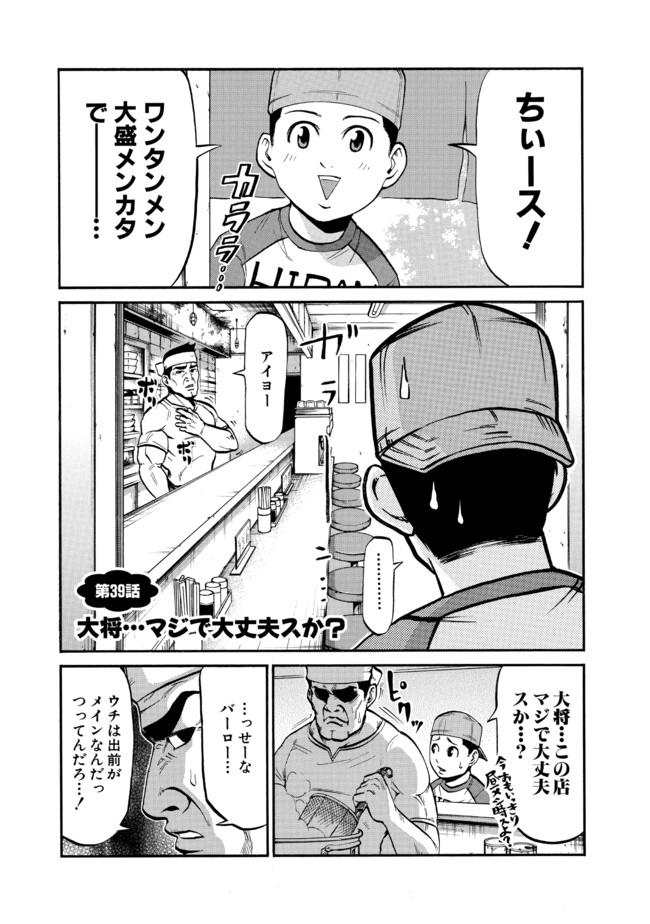 へ~せいポリスメン!! 第39話 大将…マジで大丈夫スか? / 稲葉そーへー ...