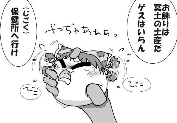 ゆっくり虐待漫画