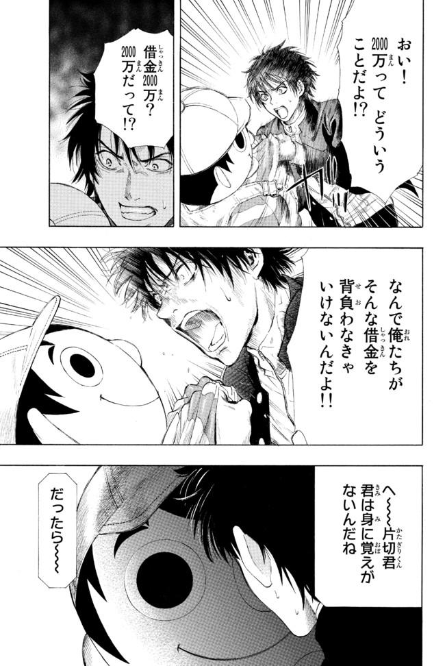 ゲーム 話 トモダチ 最新