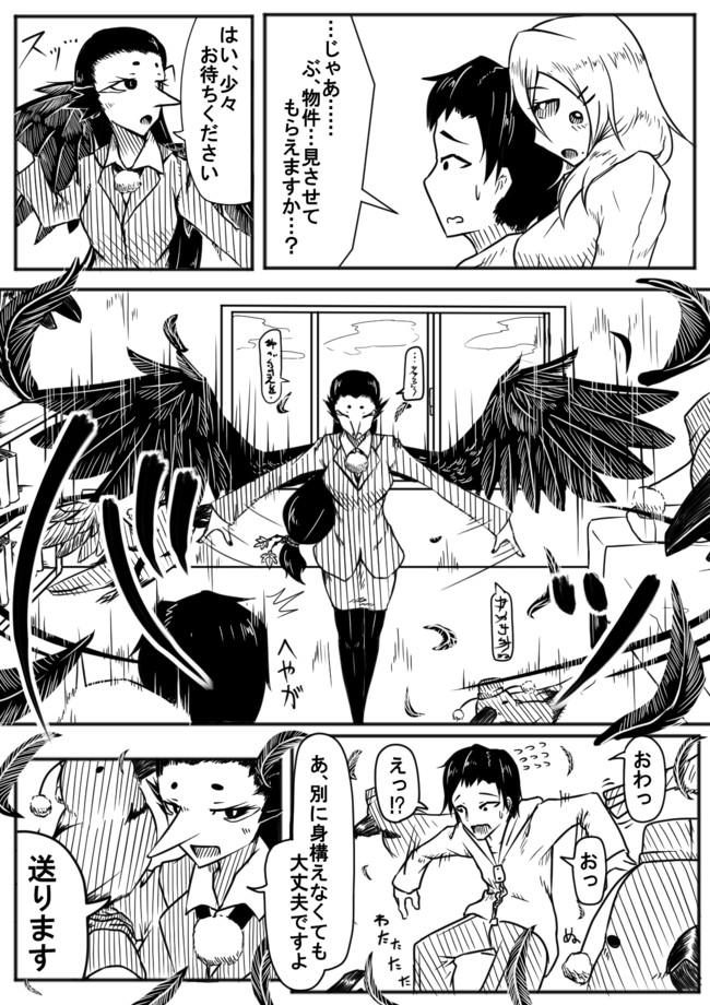 蜘蛛嫁ちゃん 蜘蛛嫁ちゃんと瞬間移動 / 座敷きたか - ニコニコ漫画