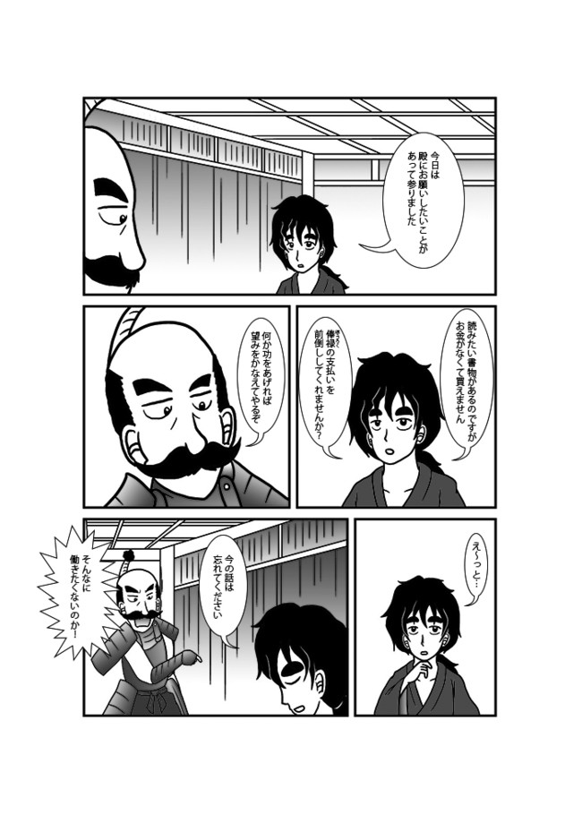 籠城 籠城 16日目 九十九髪茄子 / 屋崎かかし - ニコニコ静画 (マンガ)