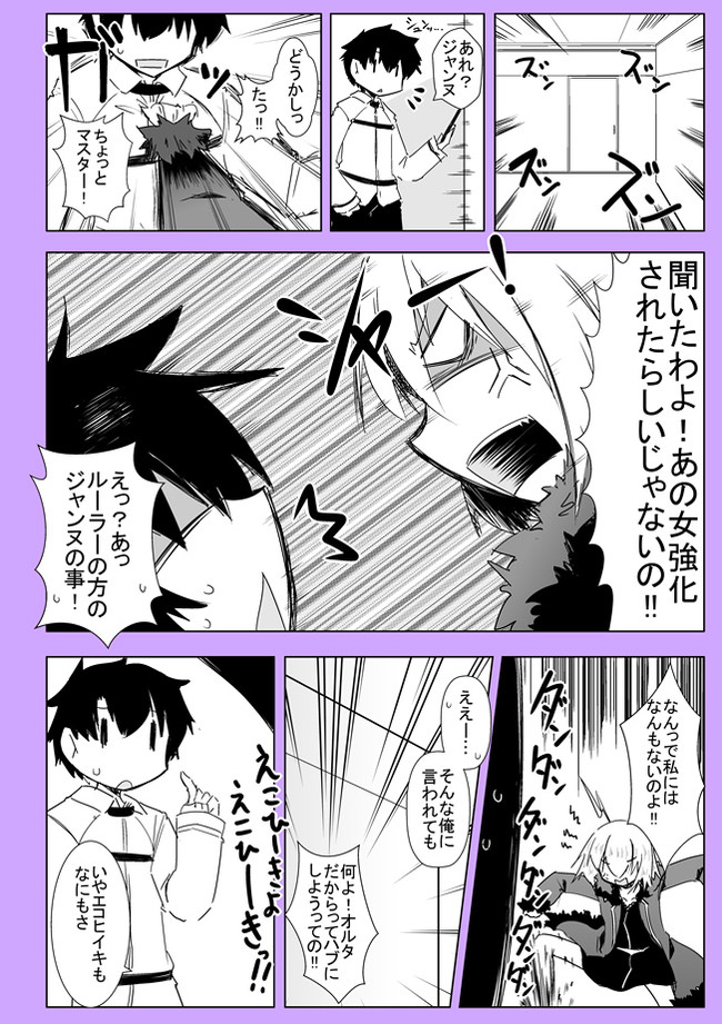 漫画 まとめ fgo