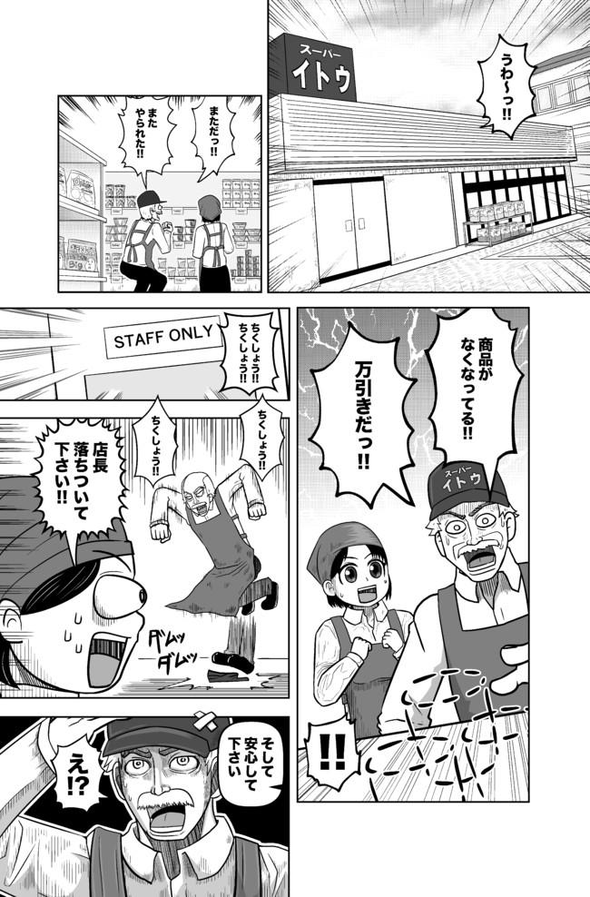 Gメンの王 Gキング Gメンの王 Gキング / フッキー丸 - ニコニコ漫画