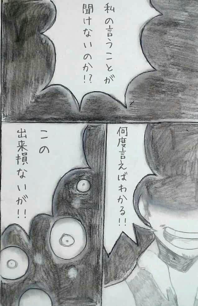 出来損ない プロローグ:目覚め。 / ネジ - ニコニコ漫画