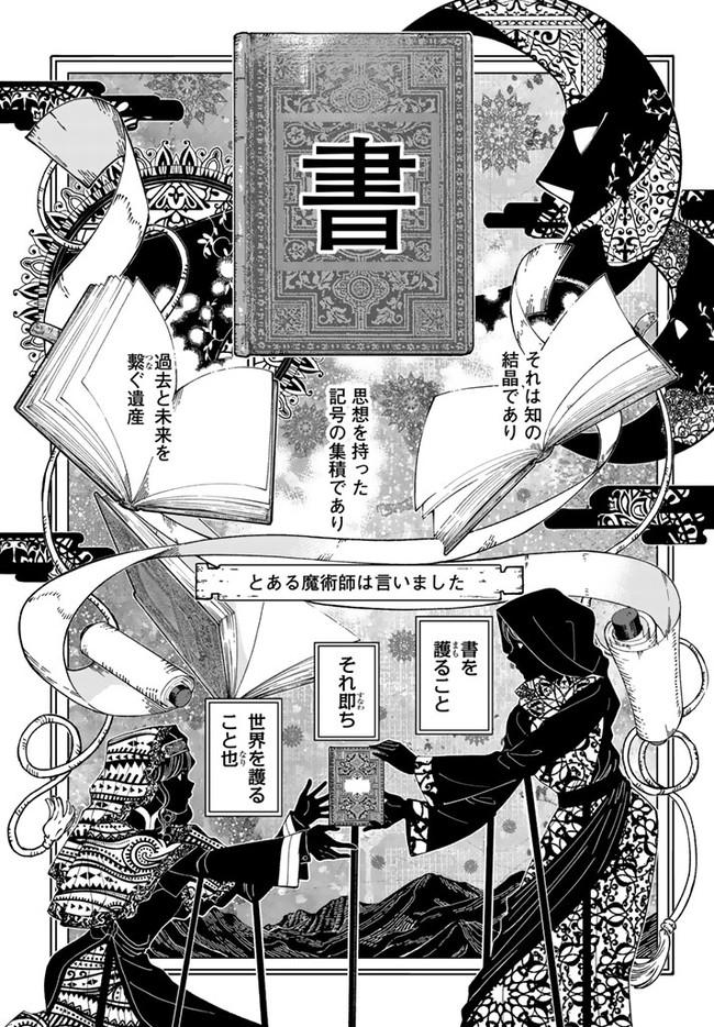 図書館 の 大 魔術 師