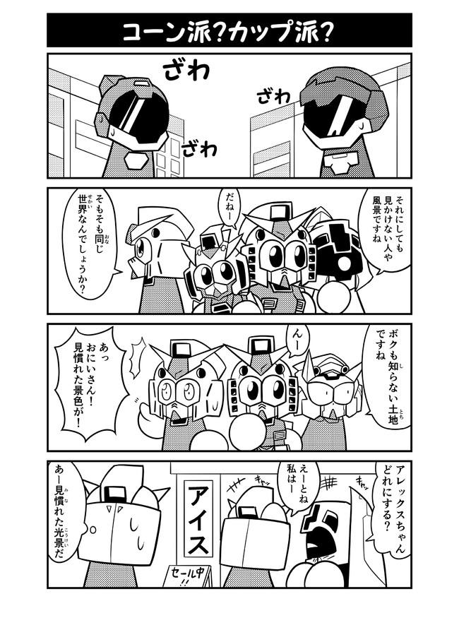 SDガンダムフルカラー劇場えくすとり~む 第6話「コーン派?カップ派 ...