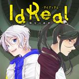 IdReal-アイディアル- 燦星の選択