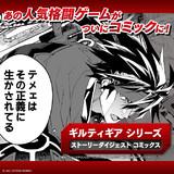 ギルティギアシリーズ ストーリーダイジェストコミックス