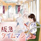 阪急タイムマシン
