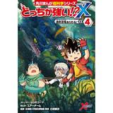 どっちが強い!?X(4) 透明恐竜あらわる!