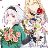 占い師には花騎士の恋心が見えています
