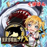 異世界喰滅のサメ