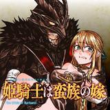 姫騎士は蛮族の嫁