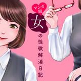 【マンガ版】女の性欲解消日記