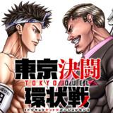 東京決闘環状戦
