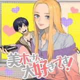 美木さん、大好きです!