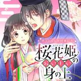 花ざかり平安料理絵巻 桜花姫のおいしい身の上