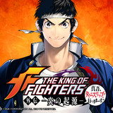 THE KING OF FIGHTERS 外伝 ―炎の起源― 真吾、タイムスリップ! 行っきまーす!