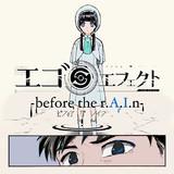 エゴエフェクト -before the rAIn-