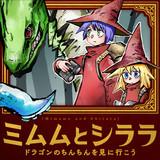 ミムムとシララ〜ドラゴンのちんちんを見に行こう〜