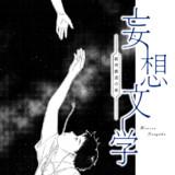 妄想文学-銀河鉄道の夜-