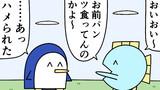 魚の4コマ ②