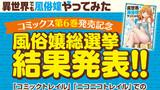 【コミックス第6巻発売記念】風俗嬢総選挙結果発表!