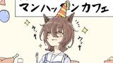 (ほぼ)タキオン漫画